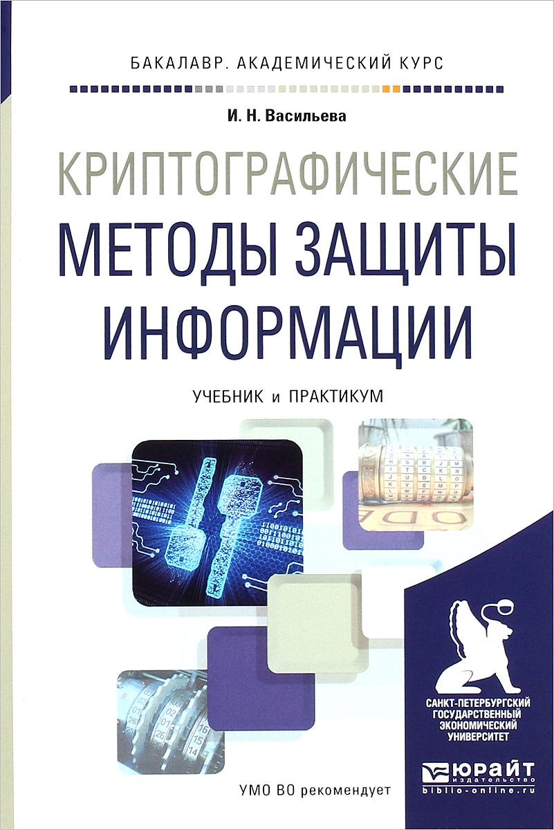 Криптографические методы защиты информации. Учебник и практикум