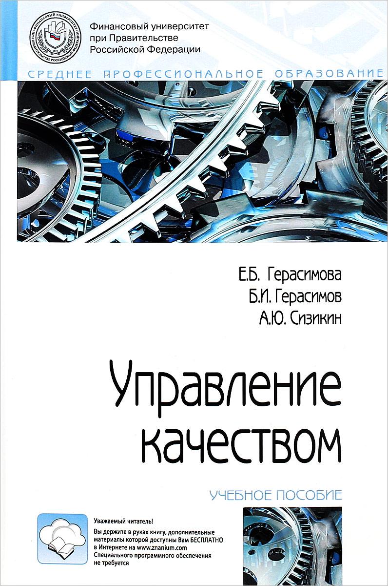 Е. Б. Герасимова, Б. И. Герасимов, А. Ю. Сизикин Управление качеством. Учебное пособие