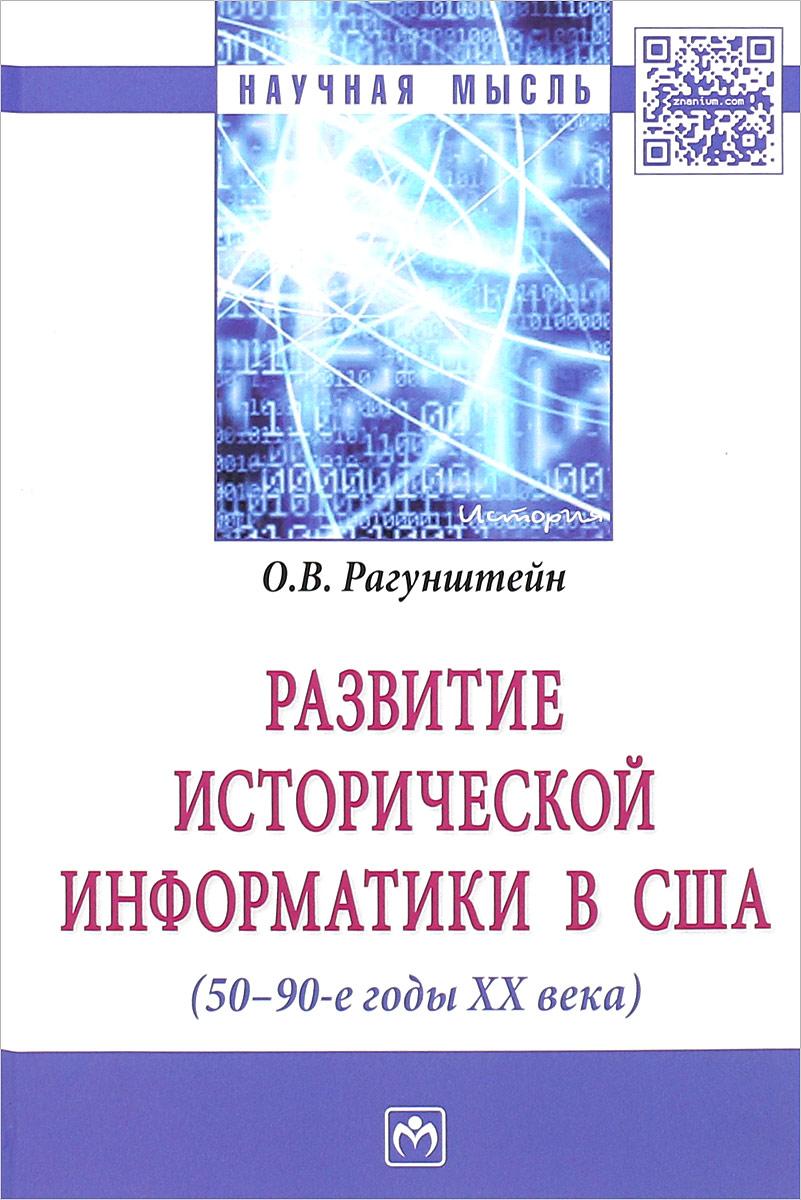 О. В. Рагунштейн Развитие исторической информатики в США (50-90 годы XX века)