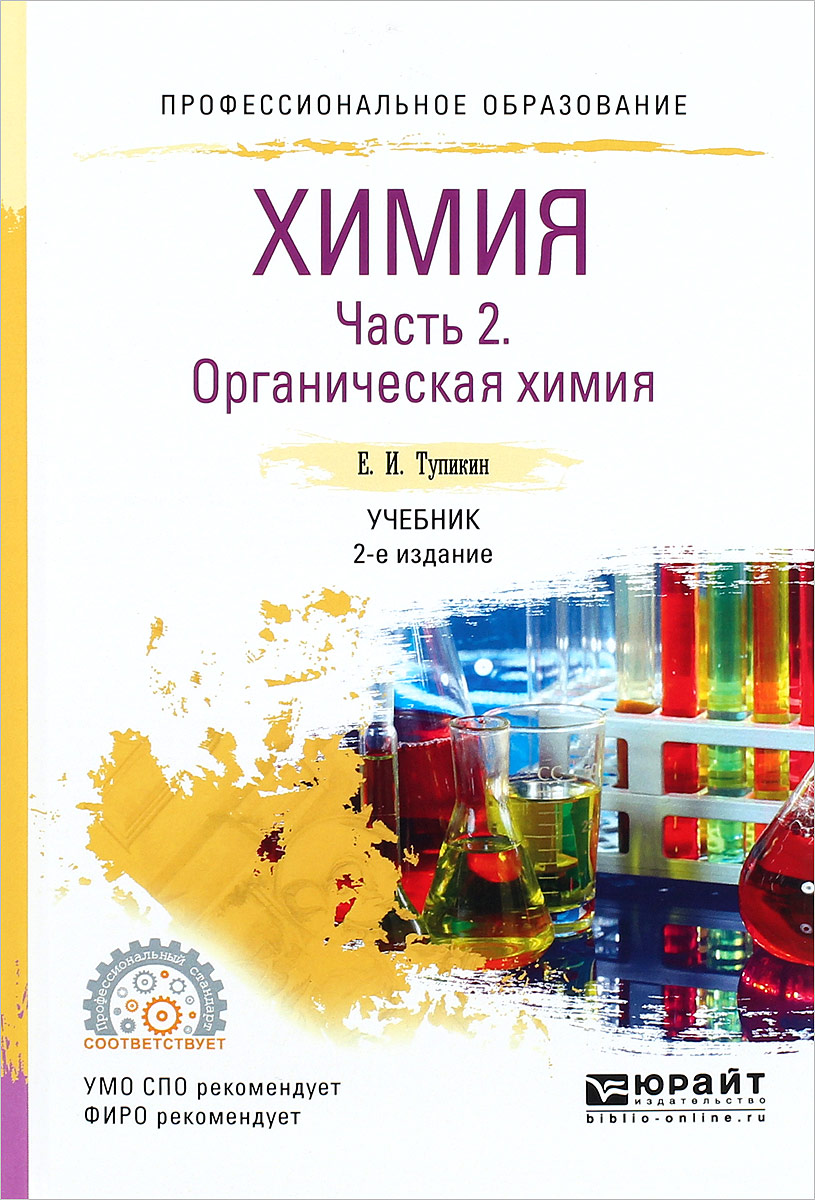 Химия. Учебник. В 2 частях Часть 2. Органическая химия