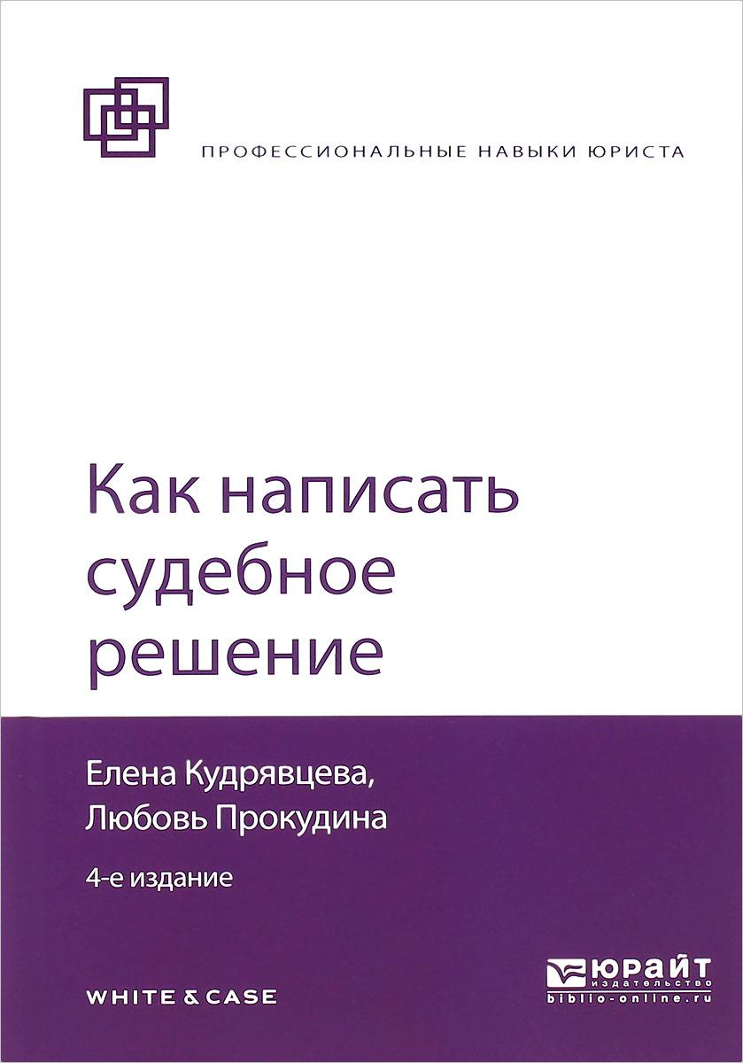 Е. В. Кудрявцева, Л. А. Прокудина Как написать судебное решение е в шестакова международные контракты правила составления