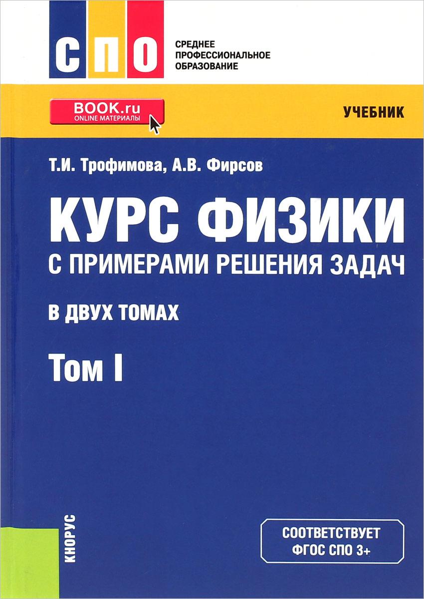 Т. И. Трофимова, А. В. Фирсов Курс физики с примерами решения задач. В 2 томах. Том 1. Учебник а в бармасов в е холмогоров курс общей физики для природопользователей механика