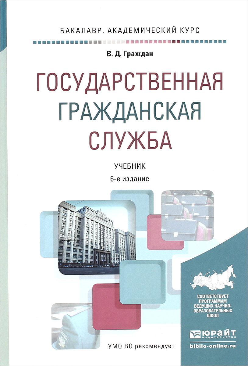 Государственная гражданская служба. Учебник для академического бакалавриата
