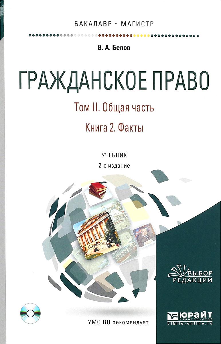 Гражданское право. Учебник. В 4 томах. Том 2. Общая часть. В 2 книгах. Книга 2. Факты
