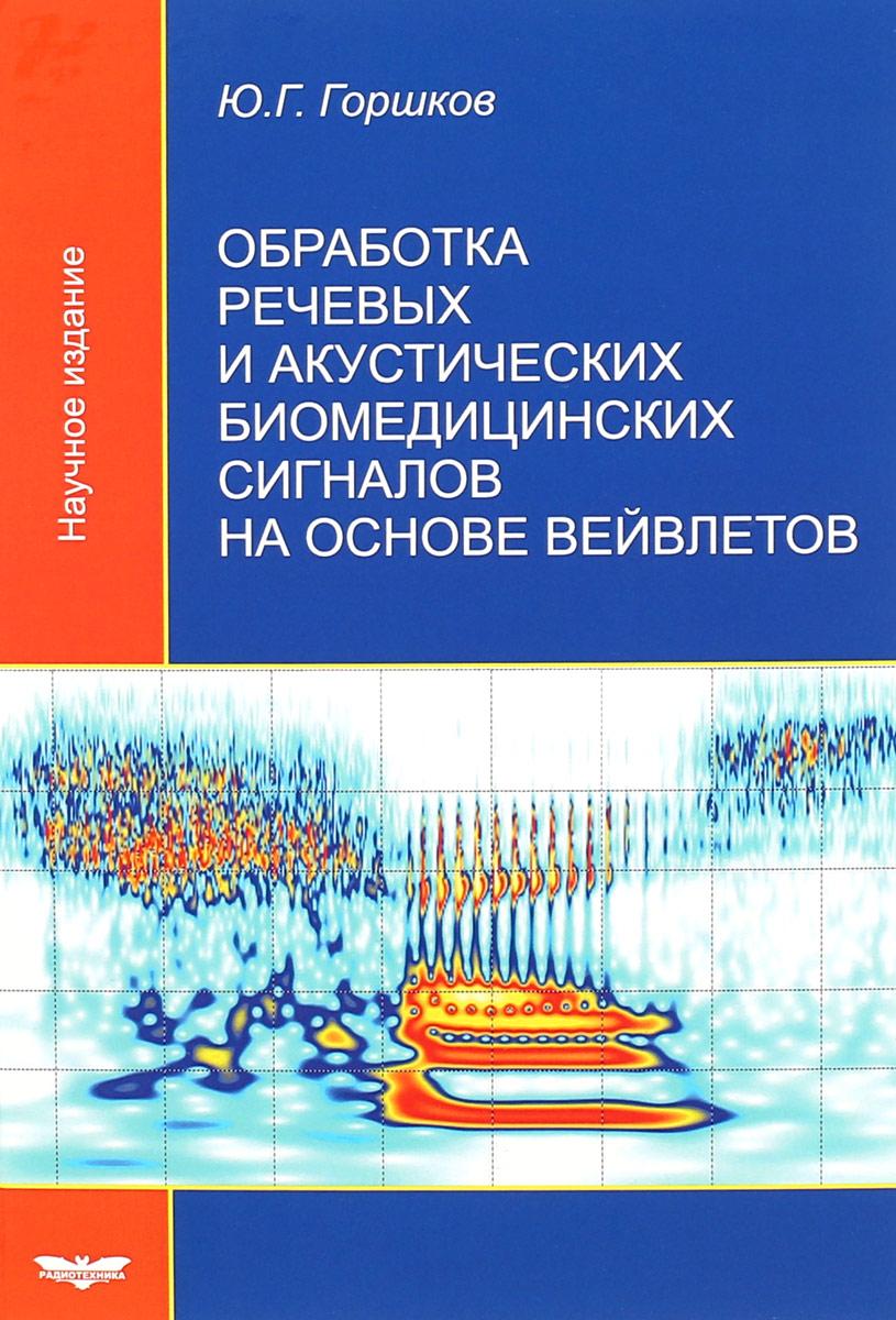 Ю. Г. Горшков Обработка речевых и акустических биомедицинских сигналов на основе вейвлетов