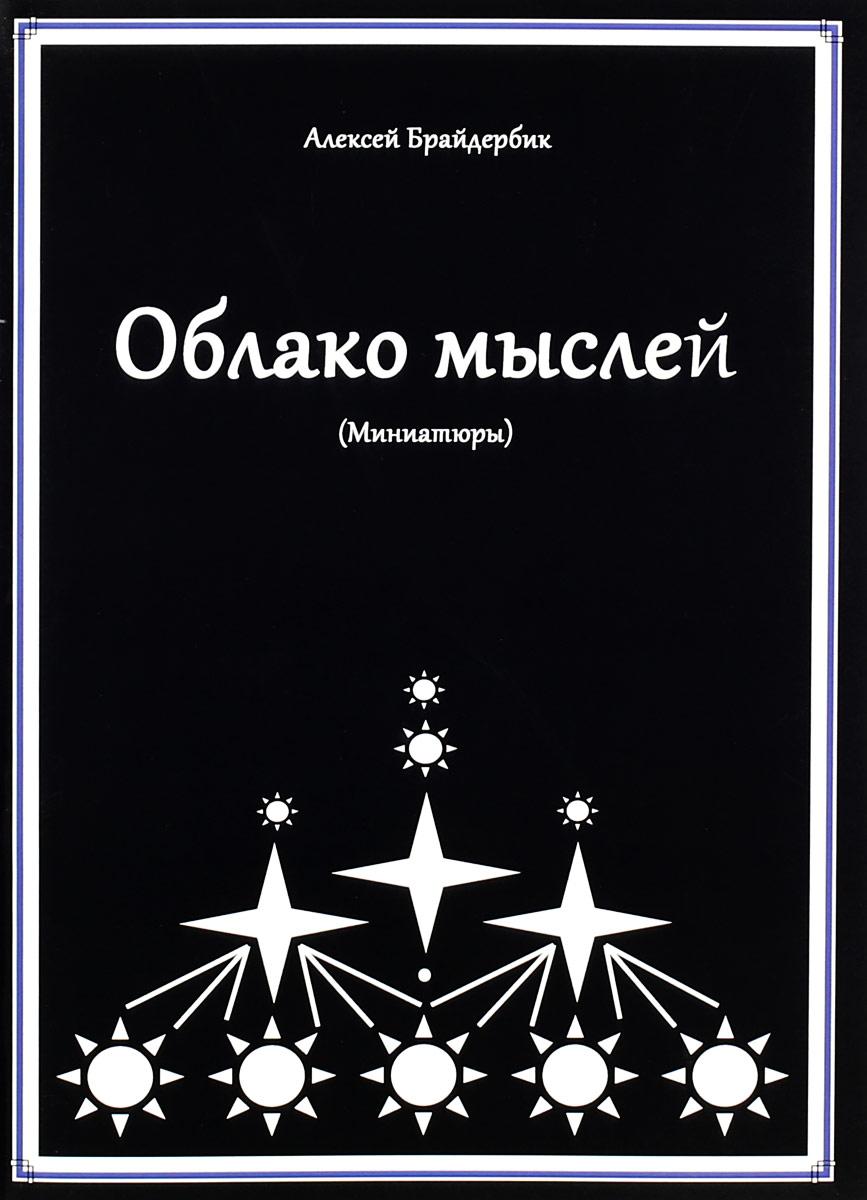 Алексей Брайдербик Облако мыслей облако