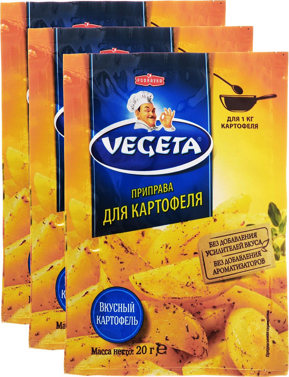 Vegeta приправа для картофеля, 3 пакета по 20 г31101241Вкус, который подчеркивает, но не подавляет натуральную вкусовую гамму картофеля. В каждом новом блюде продемонстрирует вам совершенно иное лицо этого популярного продукта.Нарезанный кружками или запеченный в кожуре, в духовке или на сковороде, картофель имеет множество приятных черт - откройте их для себя с помощью приправы для картофеля Vegeta!Идеальная комбинация специй.Картофель превращается в прекрасное самостоятельное блюдо или гарнир.Приправы для 7 видов блюд: от мяса до десерта. Статья OZON Гид