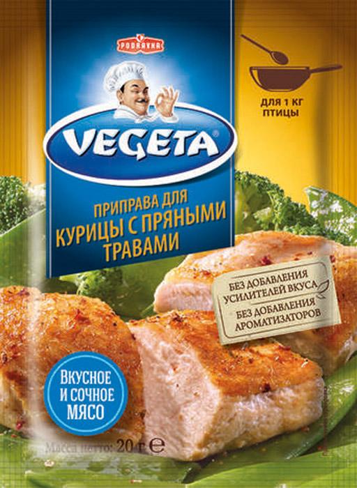 Vegeta приправа для курицы с пряными травами, 3 пакета по 20 г vegeta универсальная приправа с овощами 500 г