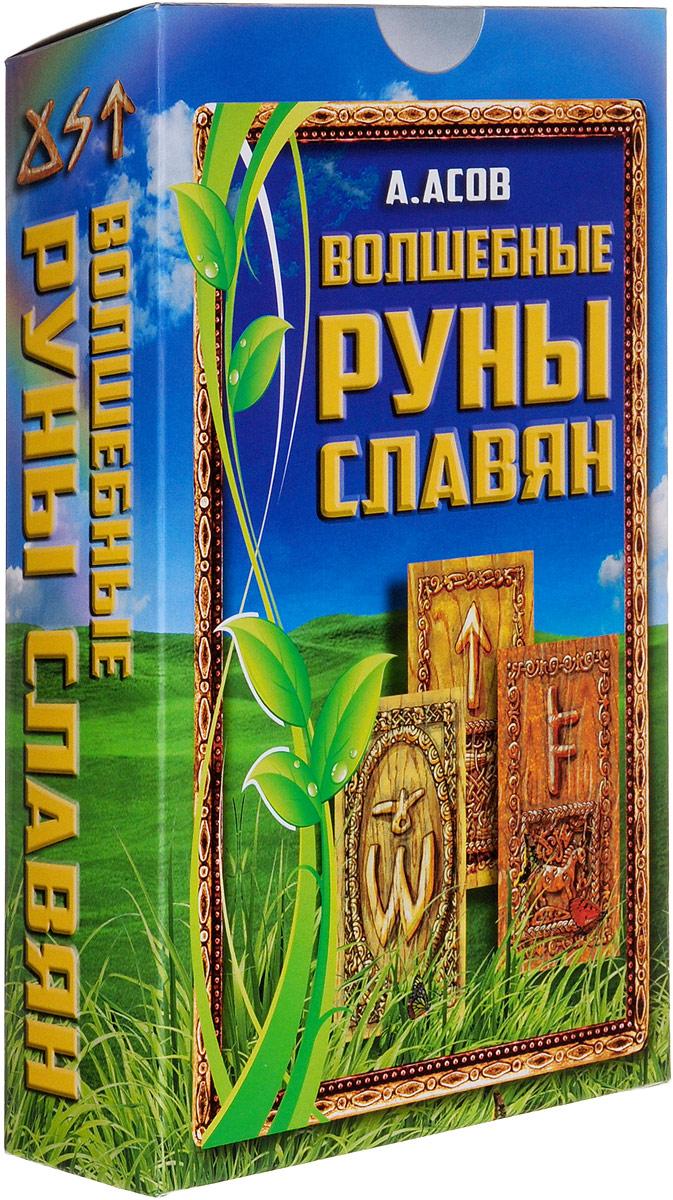 А. Асов Волшебные руны славян (комплект из книги + набор из 25 карт)