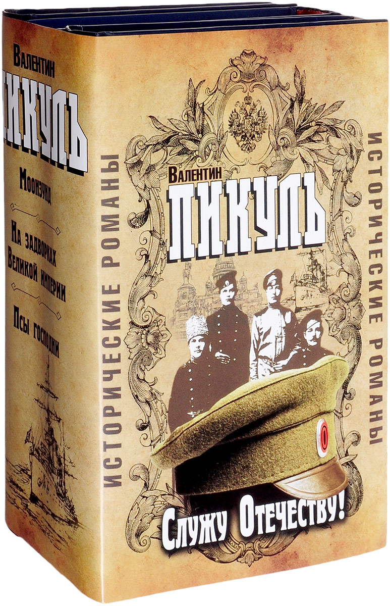 Валентин Пикуль Служу Отечеству! (комплект из 3 книг)