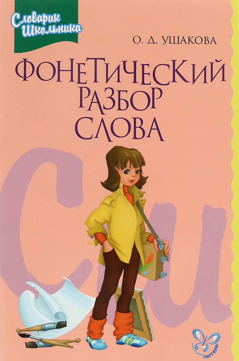 О. Д. Ушакова Фонетический разбор слова