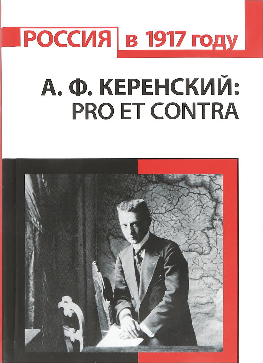 А. Ф. Керенский. Pro et contra е ф бауэр pro et contra