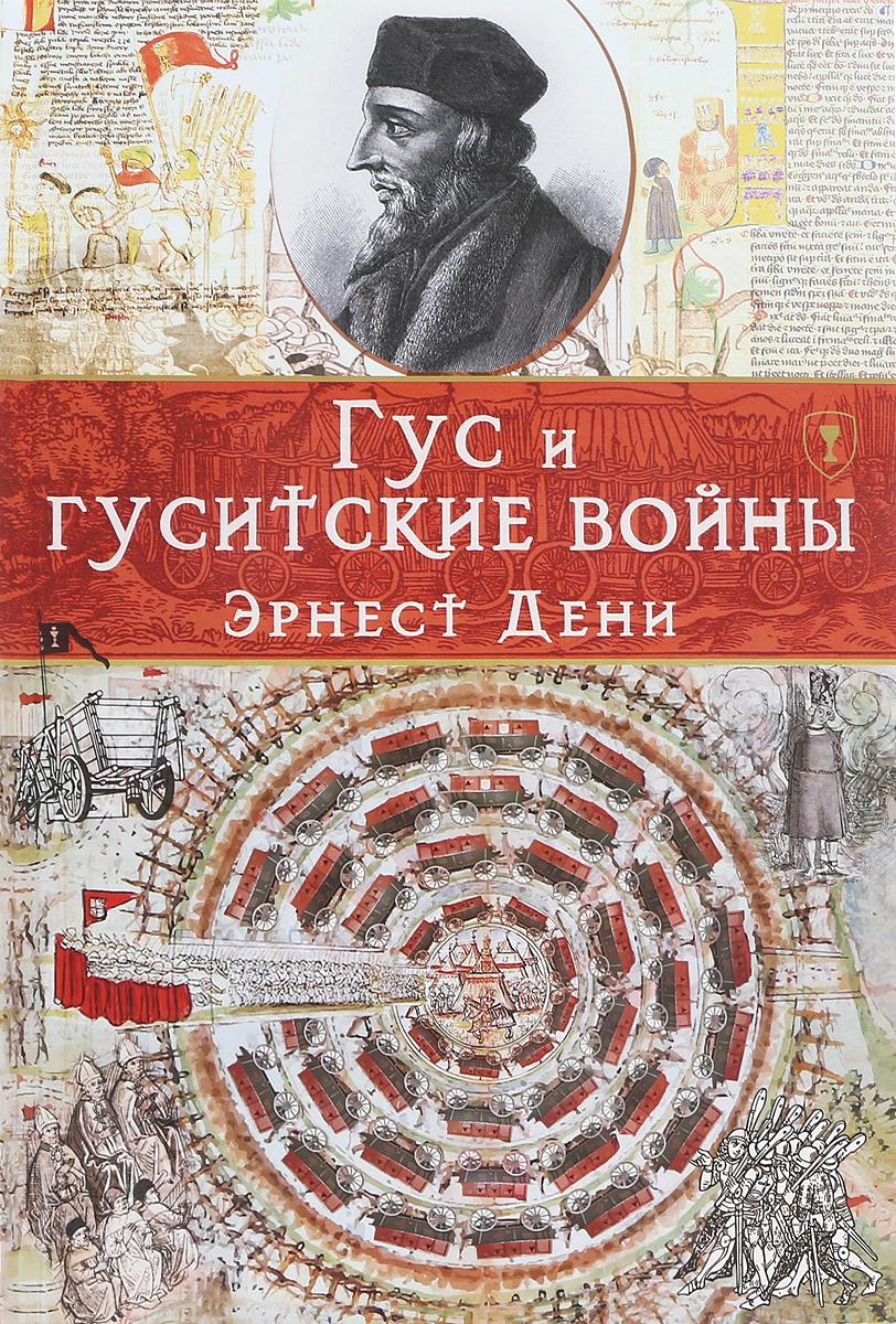 Эрнест Дени Гус и гуситские войны ISBN: 978-5-906518-28-6