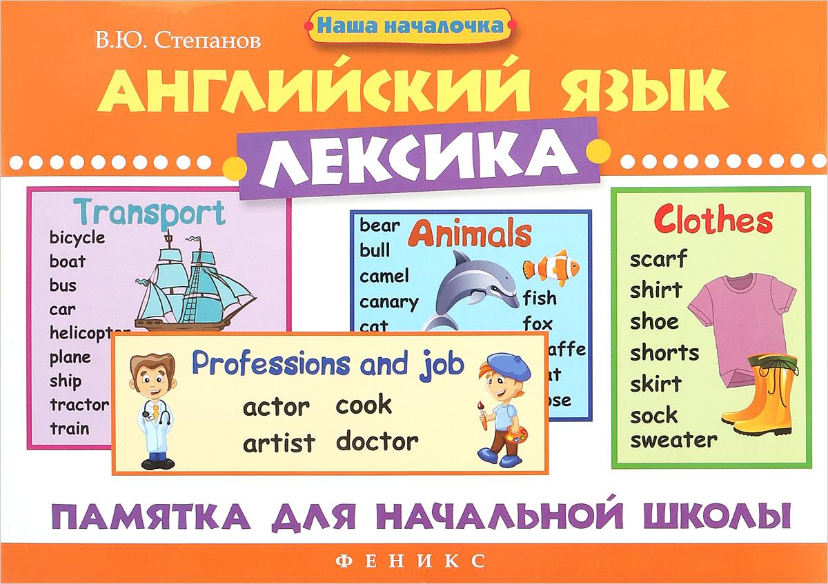 9785222279427 - Валерий Степанов: Английский язык. Лексика. Памятка для начальной школы - Книга