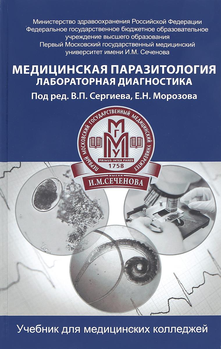 В. П. Сергиев, Е. Н. Морозов, М. Н. Лебедева, Л. Ф. Морозова, Е. Н. Жиренкина Медицинская паразитология. Лабораторная диагностика. Учебник е е корнакова медицинская паразитология