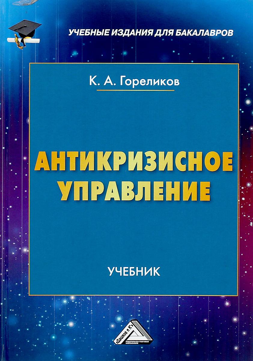 Антикризисное управление. Учебник к а гореликов антикризисное управление