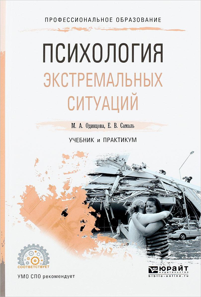 Психология экстремальных ситуаций. Учебник и практикум