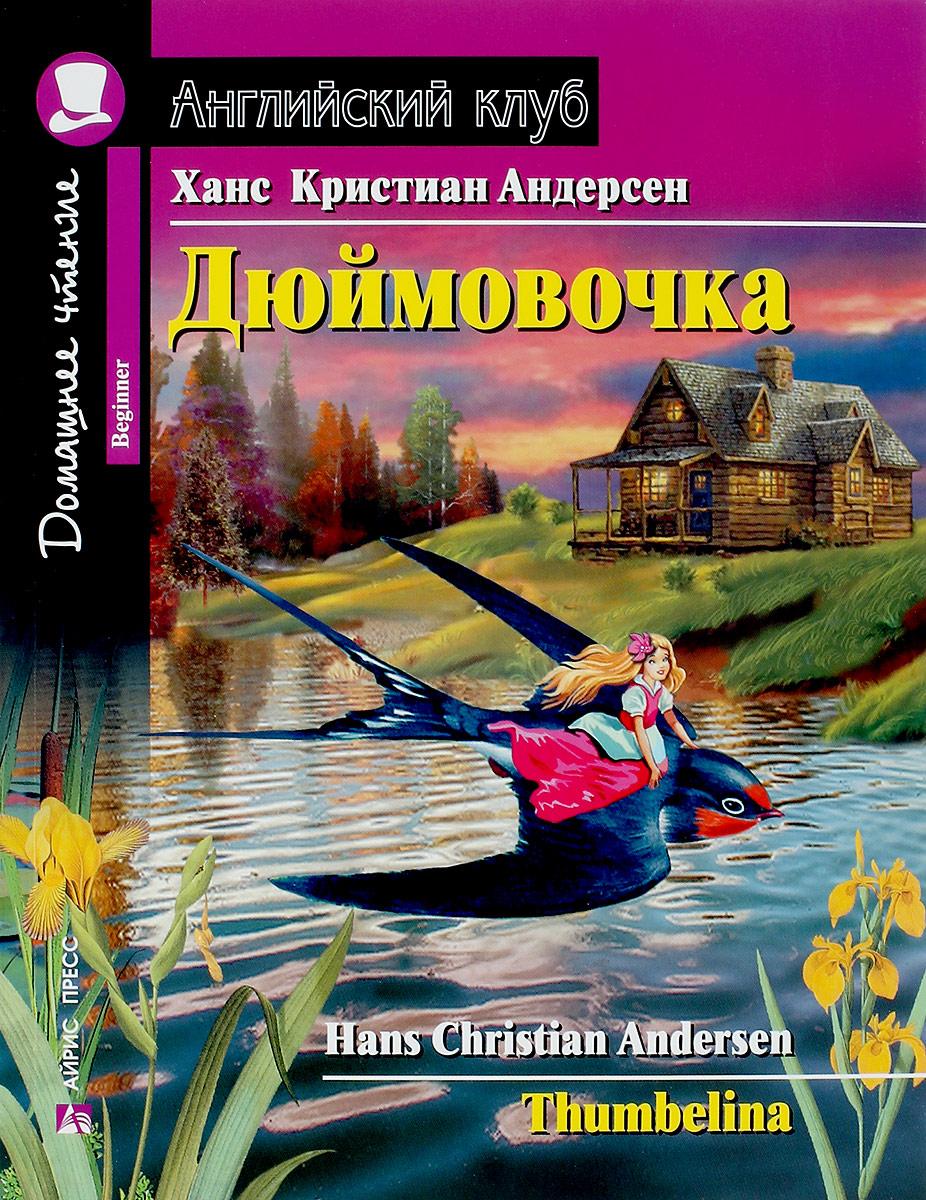 Ханс Кристиан Андерсен Дюймовочка / Thumbelina