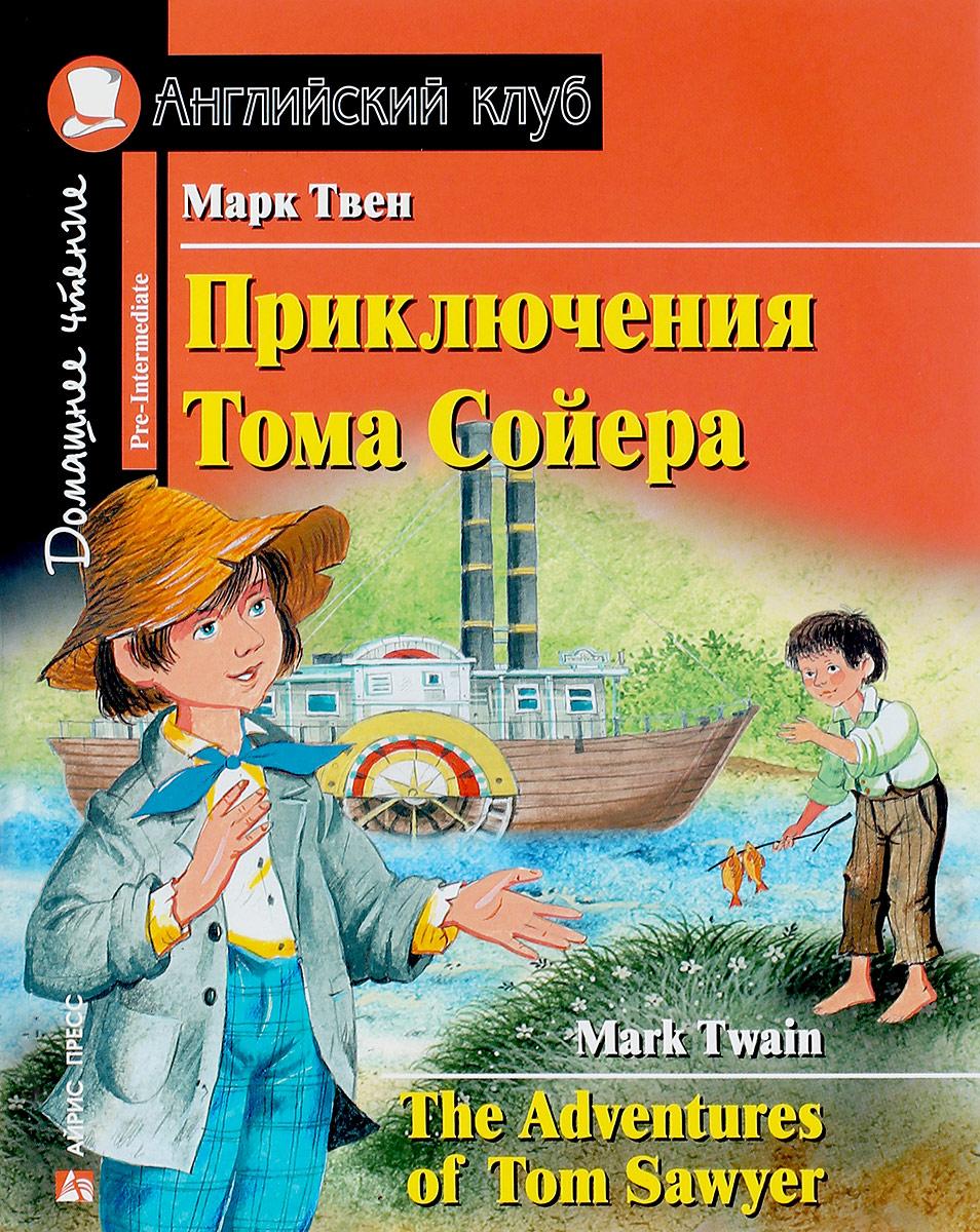 Марк Твен Приключения Тома Сойера / The Adventures of Tom Sawyer твен м the adventures of tom sawyer приключения тома сойера