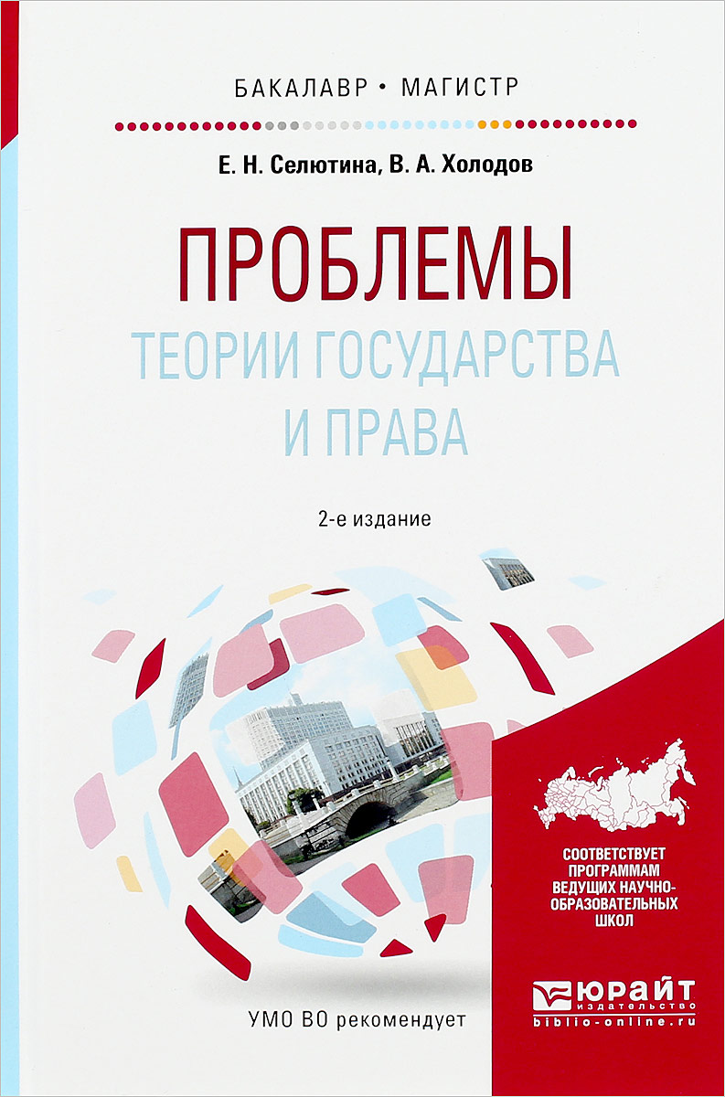 Проблемы теории государства и права. Учебное пособие