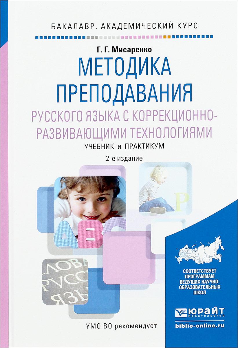 Методика преподавания русского языка с коррекционно-развивающими технологиями. Учебник и практикум