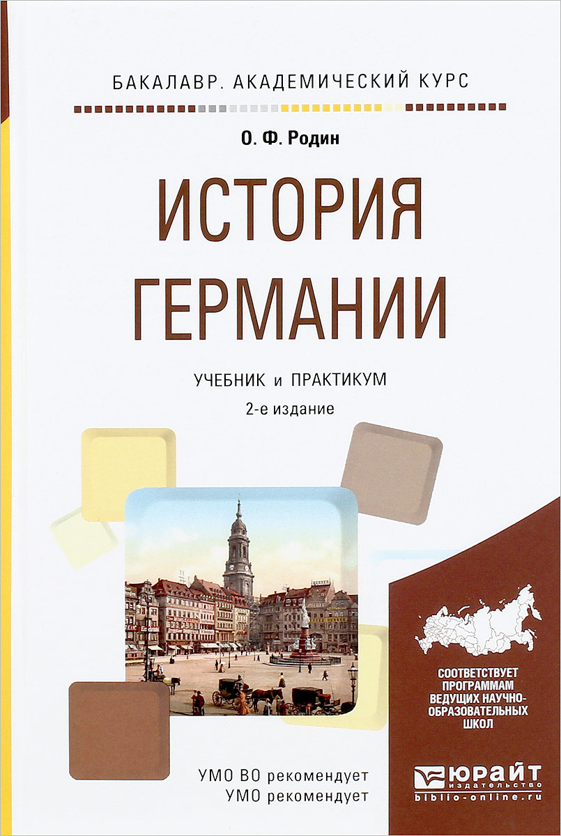Zakazat.ru: История германии. Учебник и практикум. О. Ф. Родин