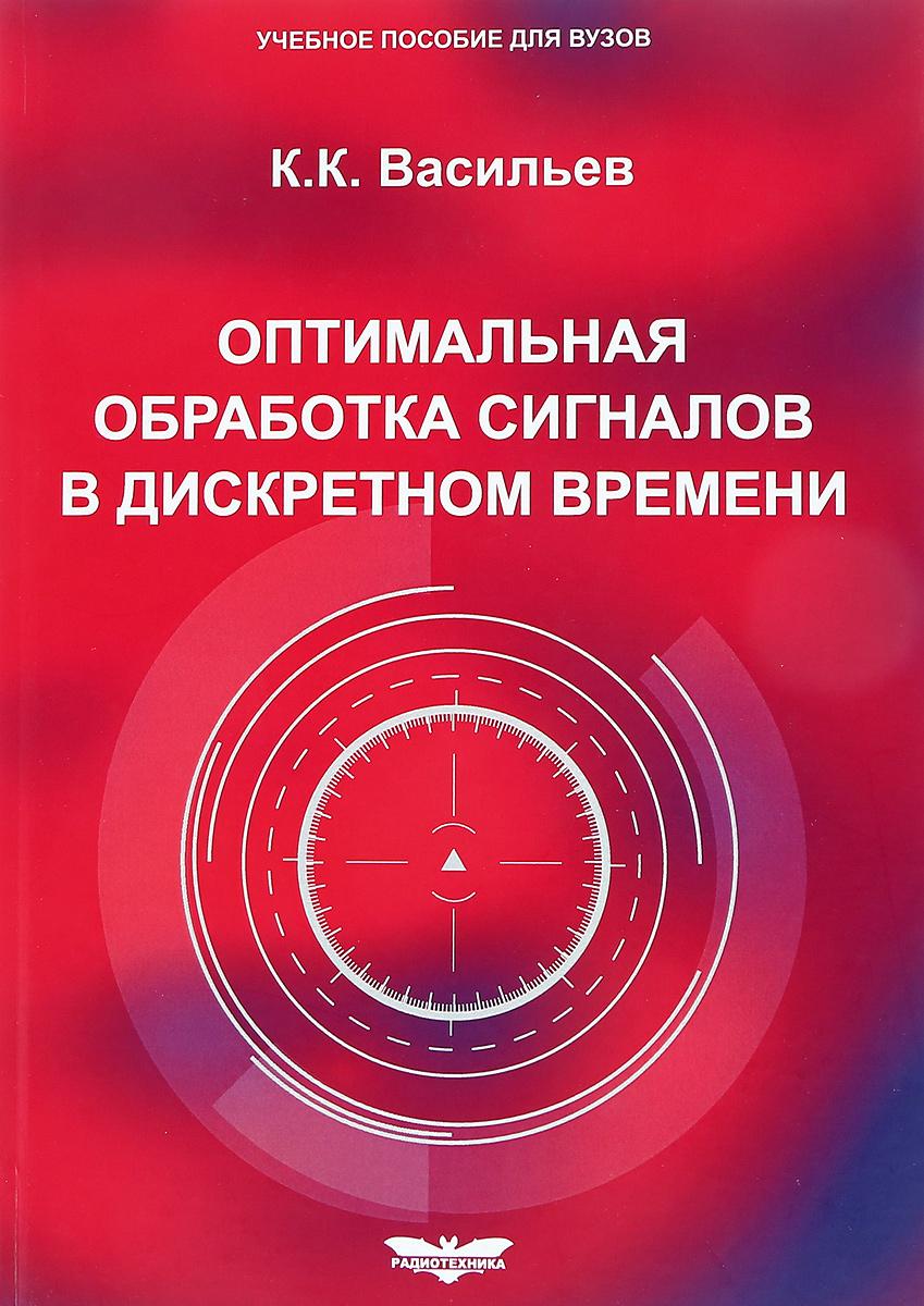 К. К. Васильев Оптимальная обработка сигналов в дискретном времени. Учебное пособие