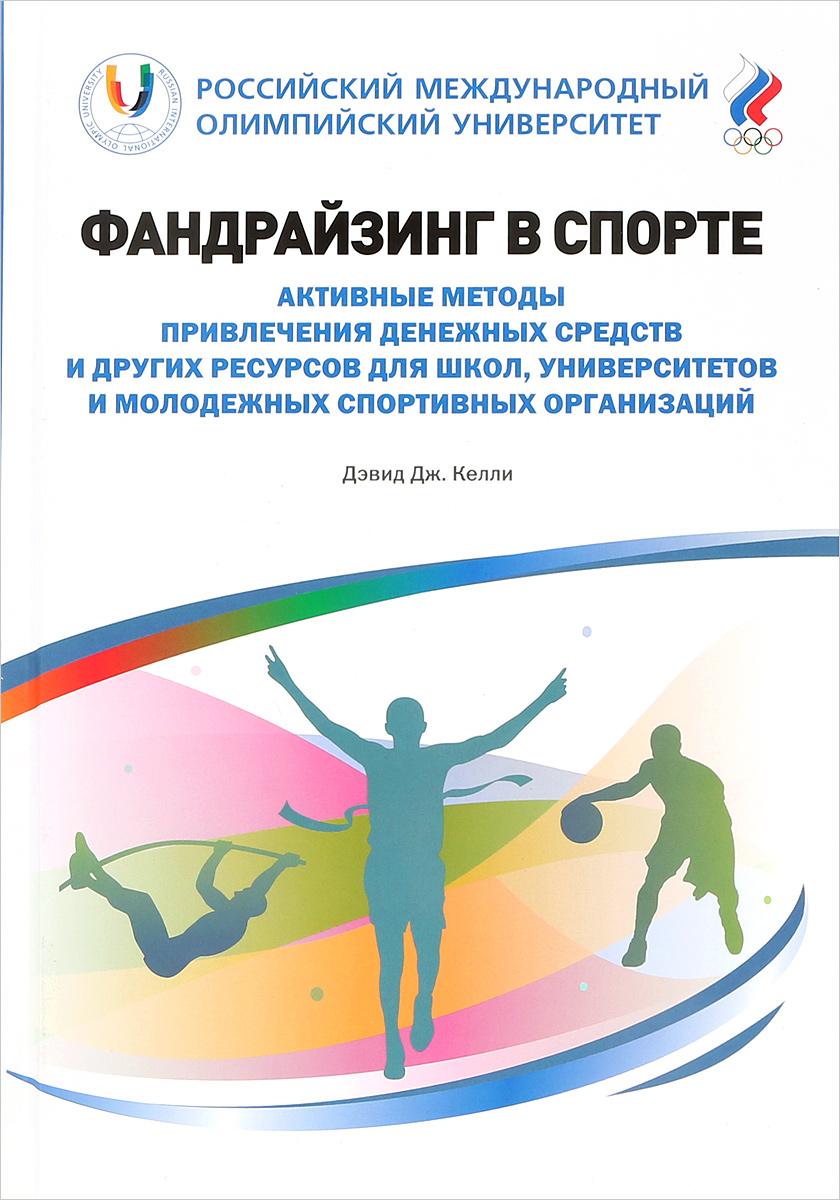 Фандрайзинг в спорте. Активные методы привлечения денежных средств для школ, университетов и молодежных спортивных организаций