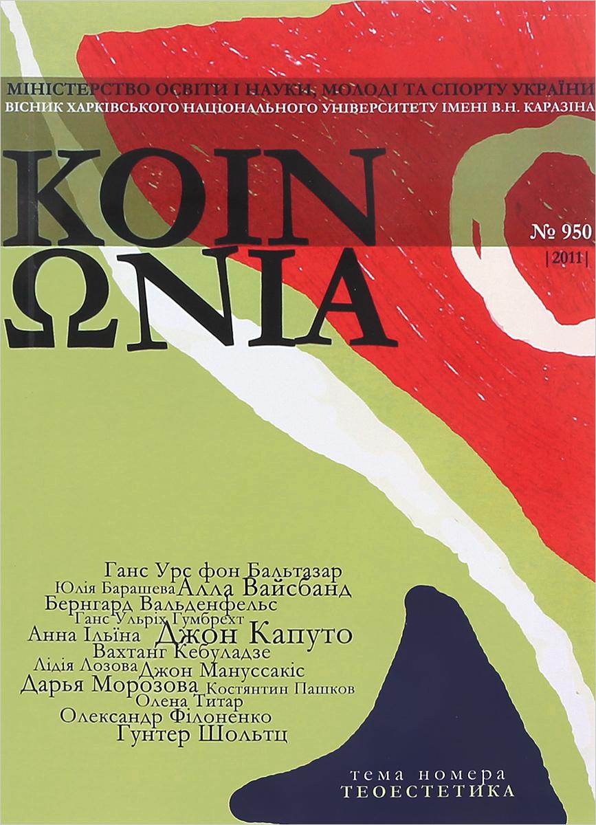 Койнония, №2(950), 2011. Александр Филоненко