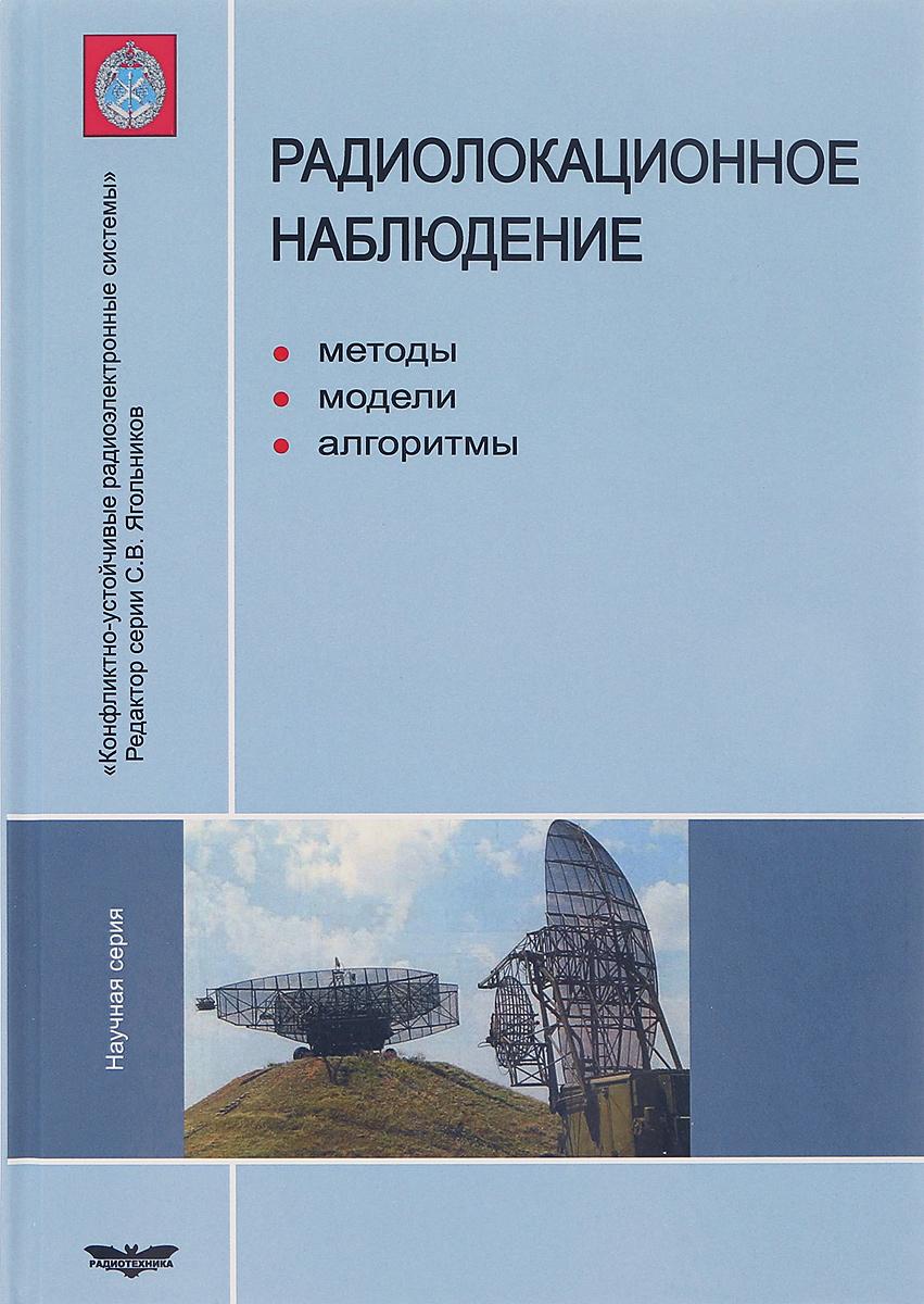 В. И. Проскурин, С. В. Ягольников, В. И. Шевчук Радиолокационное наблюдение. Методы, модели, алгоритмы