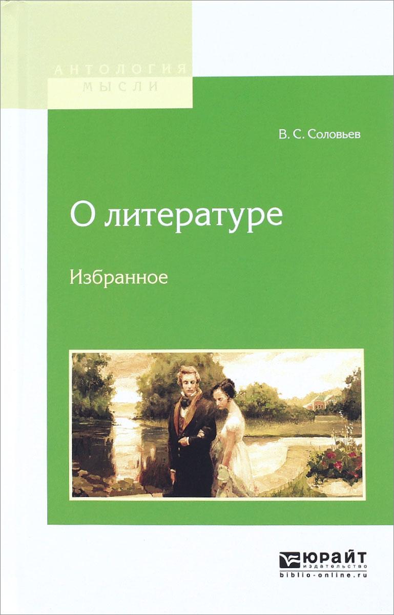 В.С. Соловьев О литературе. Избранное