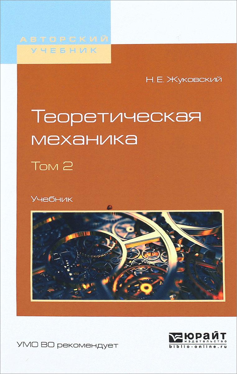 Н.Е. Жуковский Теоретическая механика. Учебник. В 2 томах. Том 2 майка борцовка print bar флэш и кид флэш