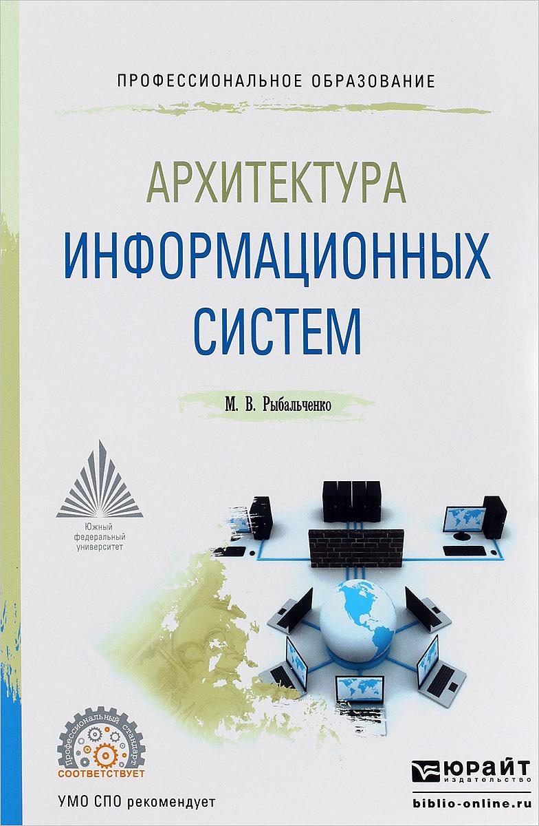 М. В. Рыбальченко Архитектура информационных систем. Учебное пособие футорка smart ис 072204