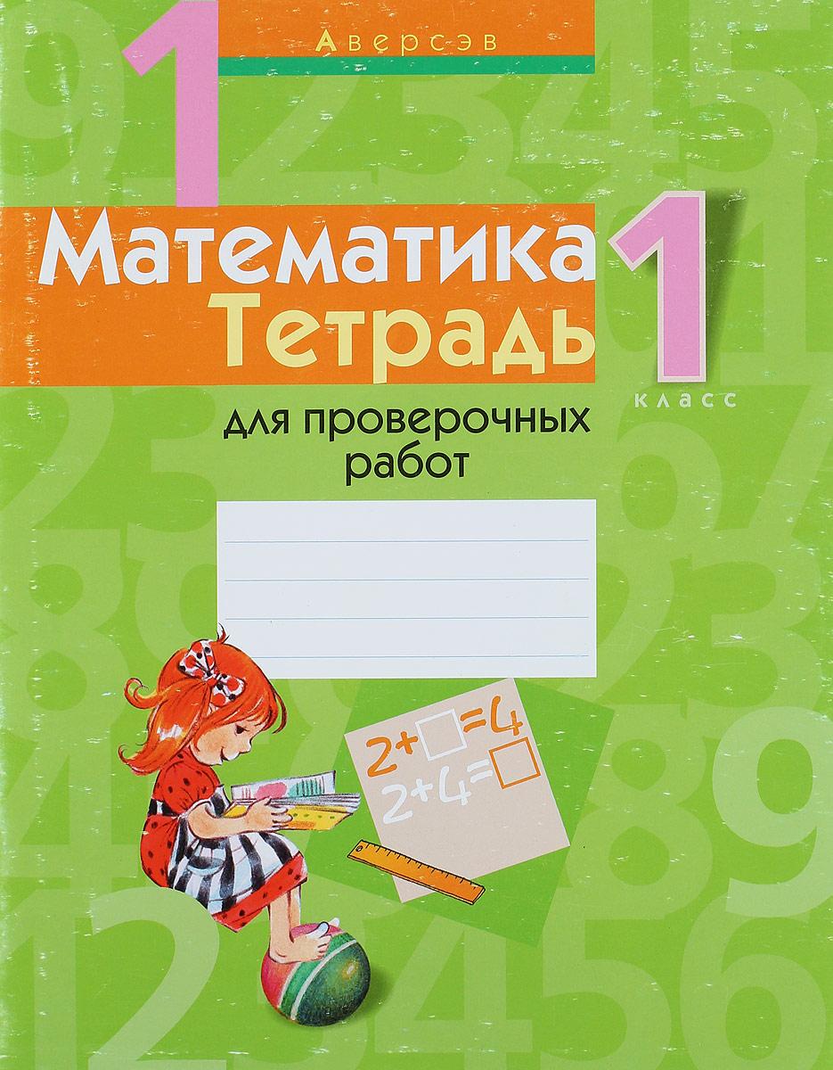 Г. Л. Муравьева Математика. 1 класс. Тетрадь для проверочных работ р г чуракова л г кудрова математика 4 класс тетрадь для проверочных и контрольных работ 1