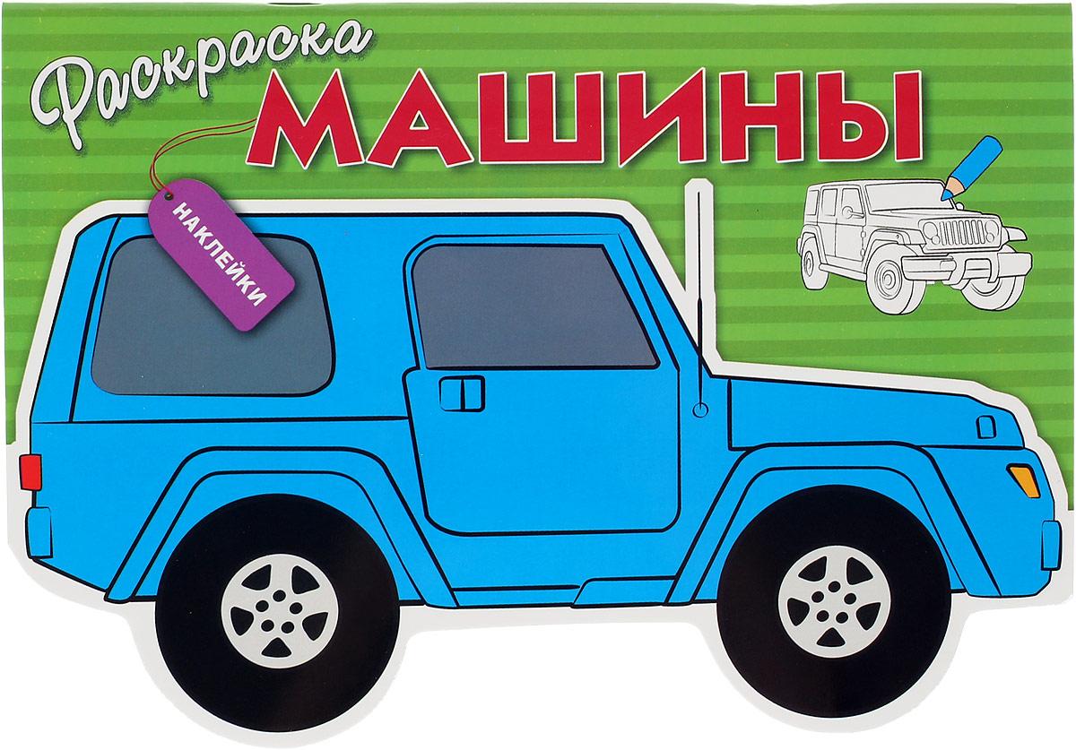 Zakazat.ru: Машины. Раскраска (+ наклейки)