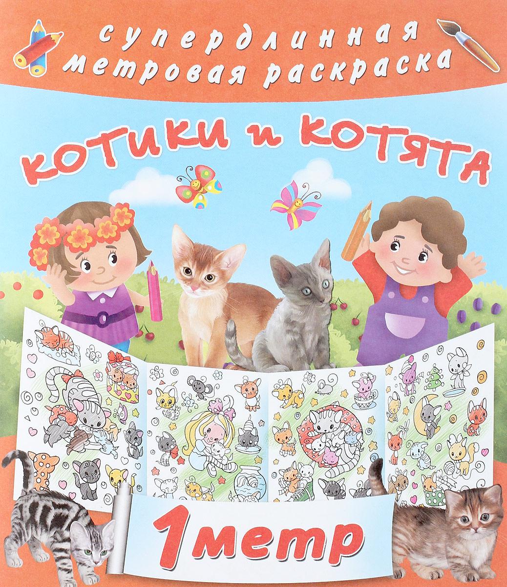 Котики и котята. Раскраска