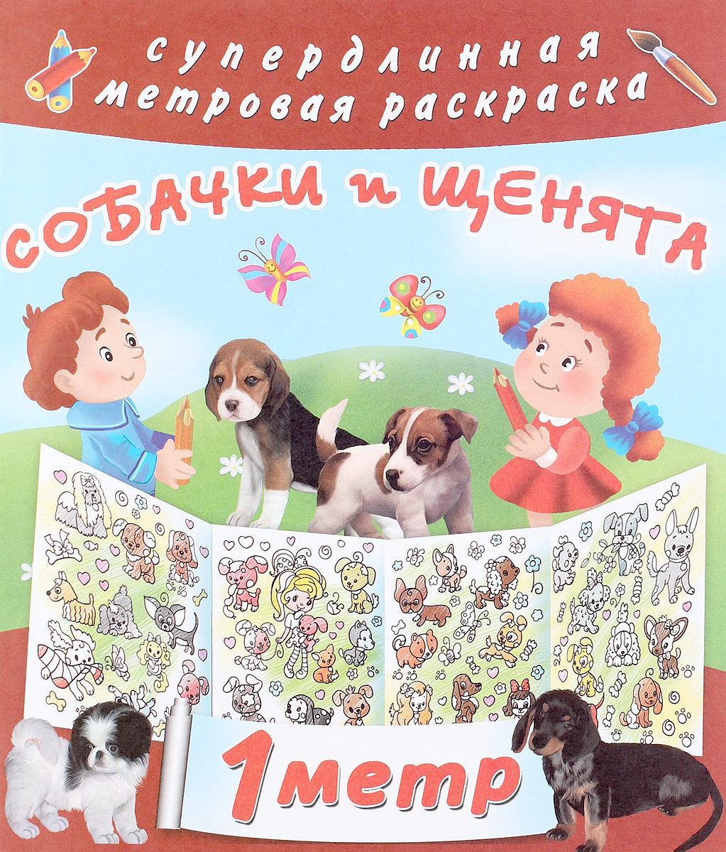 И. В. Горбунова Собачки и щенята. Раскраска