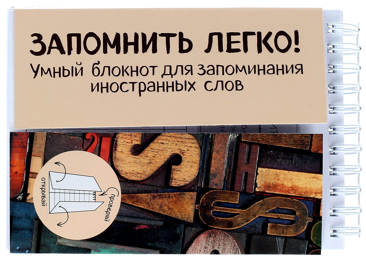 Запомнить легко! Умный блокнот для запоминания иностранных слов