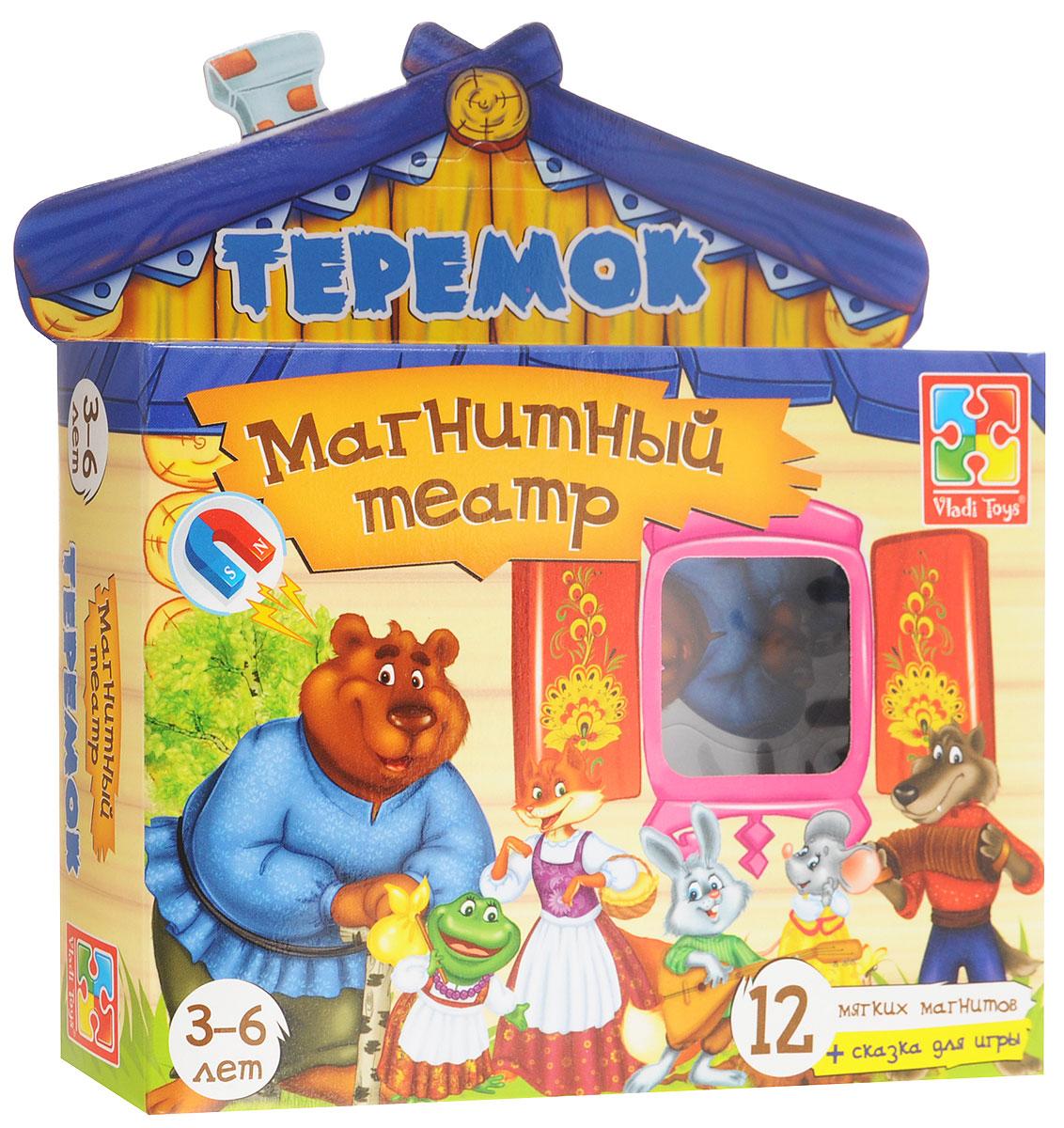 Vladi Toys Магнитный театр Теремок vladi toys магнитный кукольный театр репка