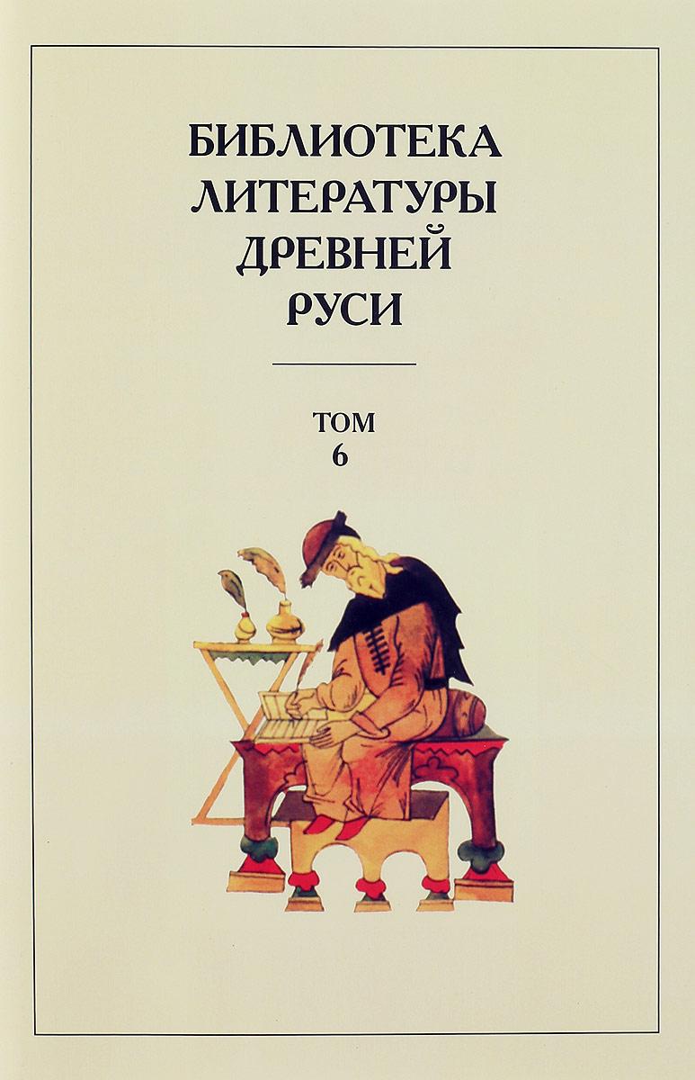 Библиотека литературы Древней Руси. Том 6 лихачев д великое наследие классические произведения литературы древней руси