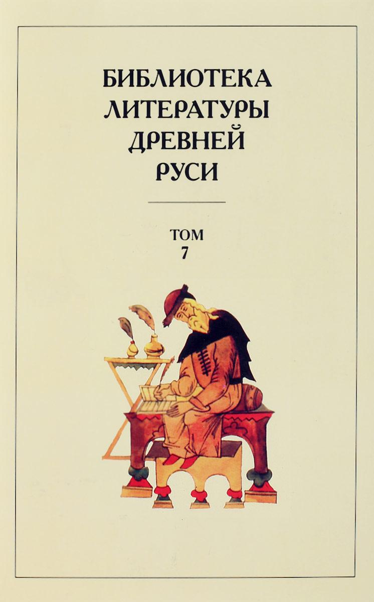 Библиотека литературы Древней Руси. Том 7 текстология древней руси том 1 повесть временных лет