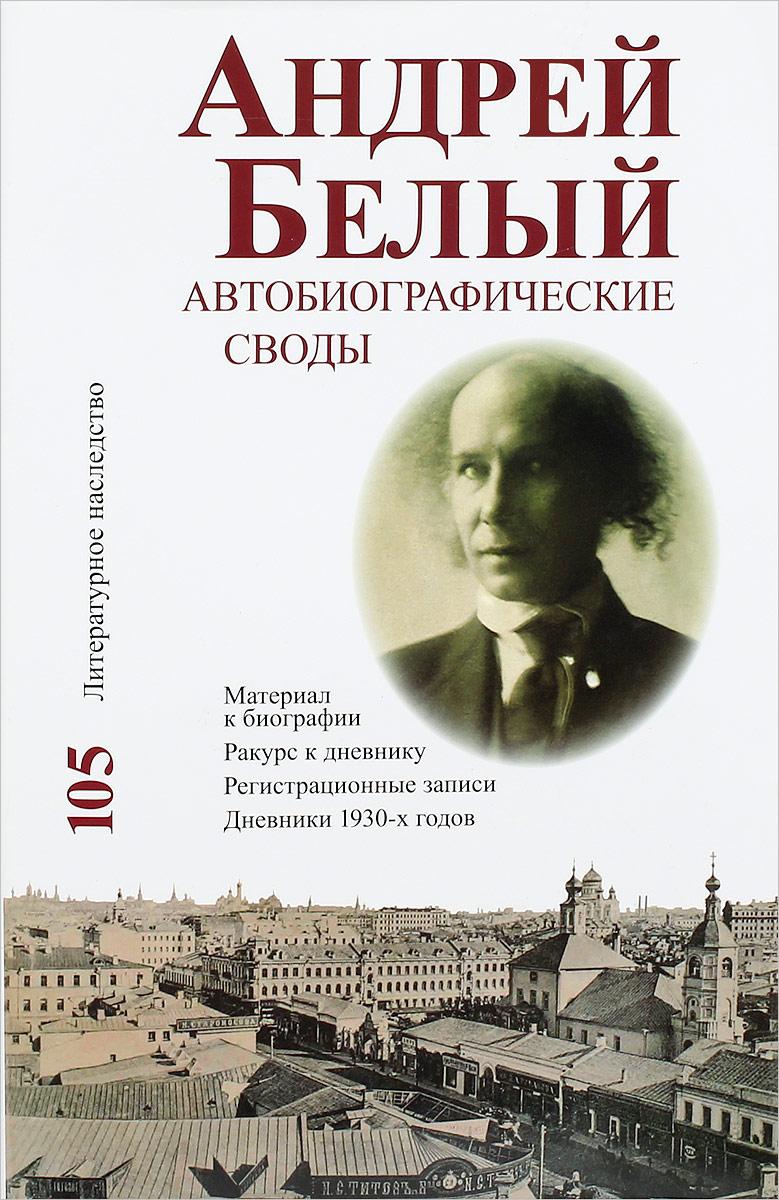 Андрей Белый Белый. Автобиографические своды