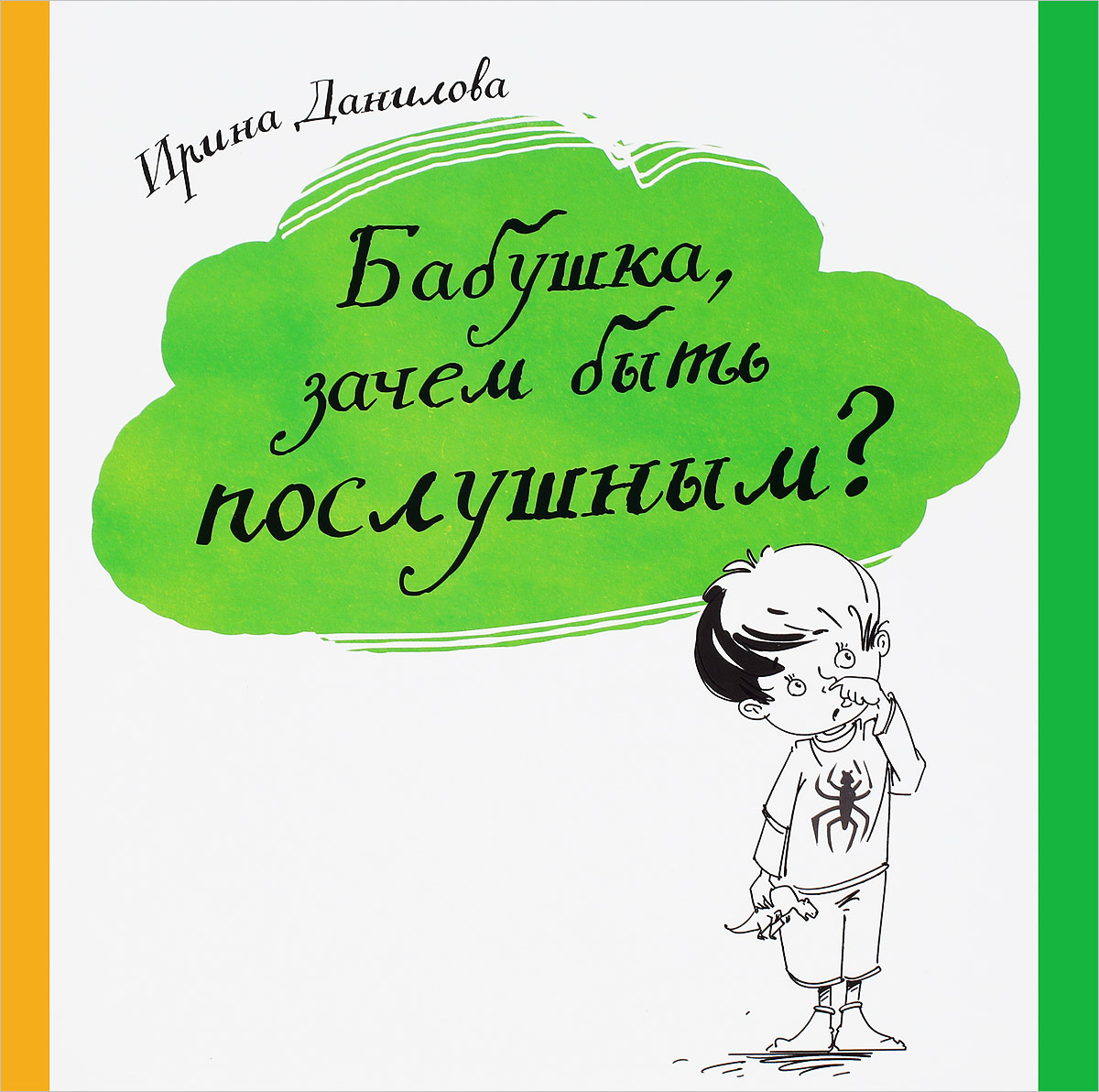 Ирина Данилова Бабушка, зачем быть послушным? ольга крас хорошо послушным быть