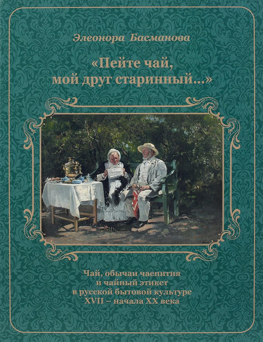 Э.Б. Басманова Пейте чай, мой друг старинный умный сад в подробностях