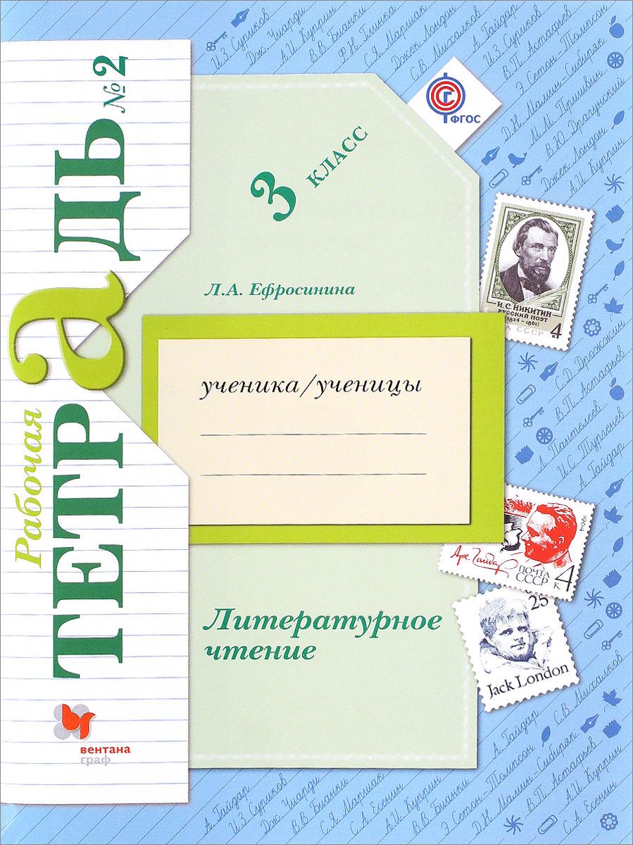 Купить Литературное чтение. 3класс. Рабочая тетрадь №2