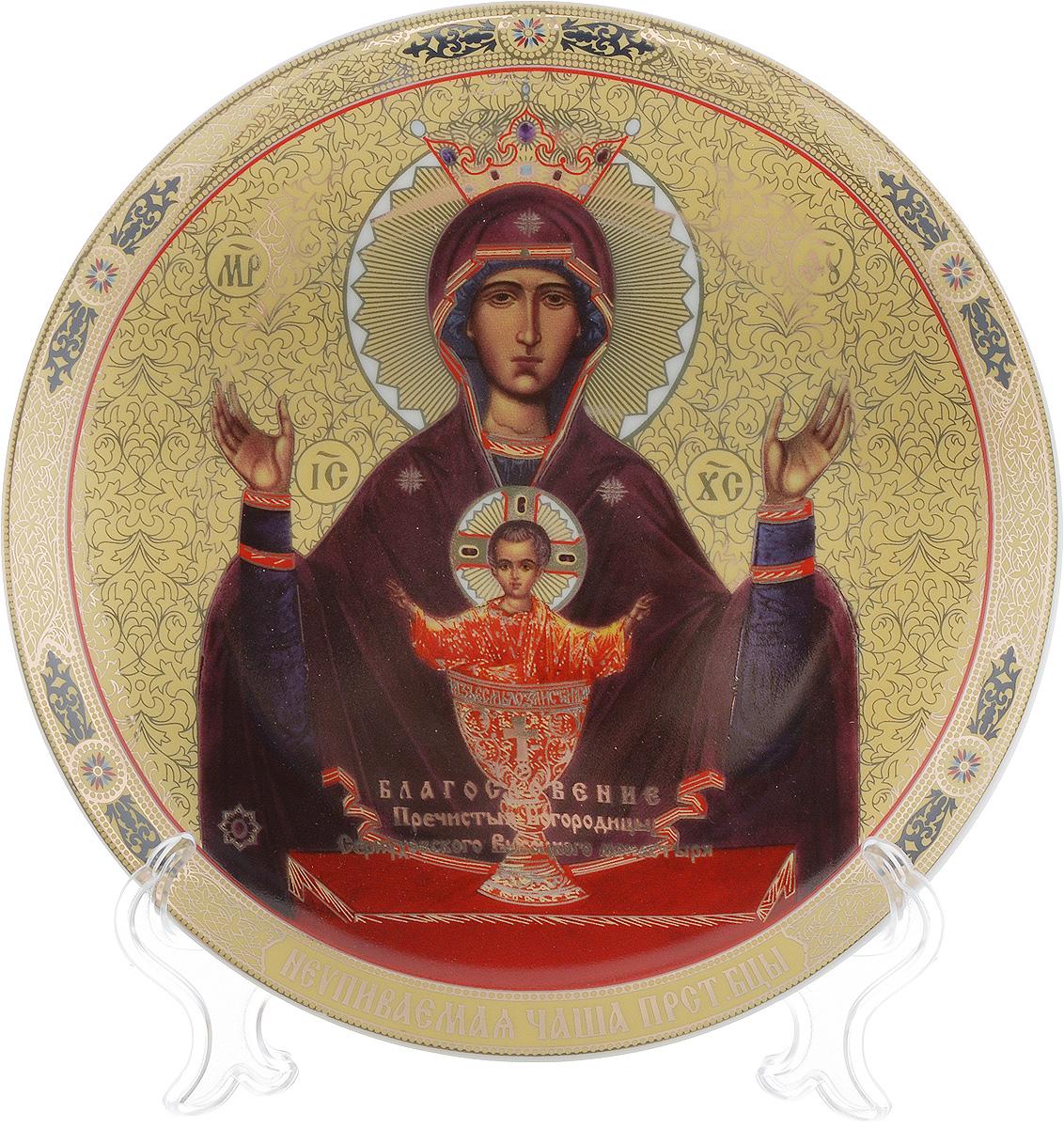 Тарелка декоративная Elan Gallery Пресвятая Богородица. Неупиваемая Чаша, диаметр 18 см набор для вышивания бисером светлица пресвятая богородица семистрельная 12 см х 16 см page 11