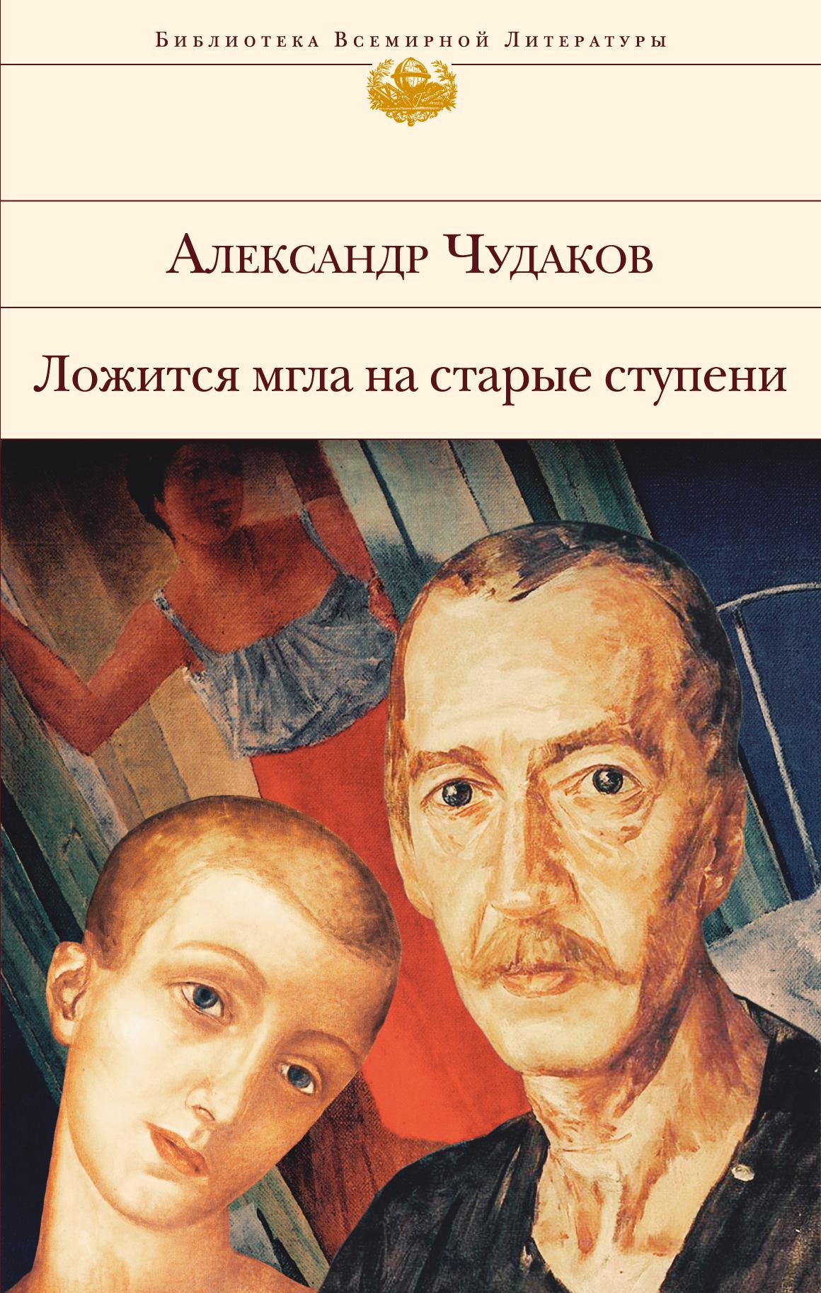 Чудаков Александр Павлович Ложится мгла на старые ступени старые годы