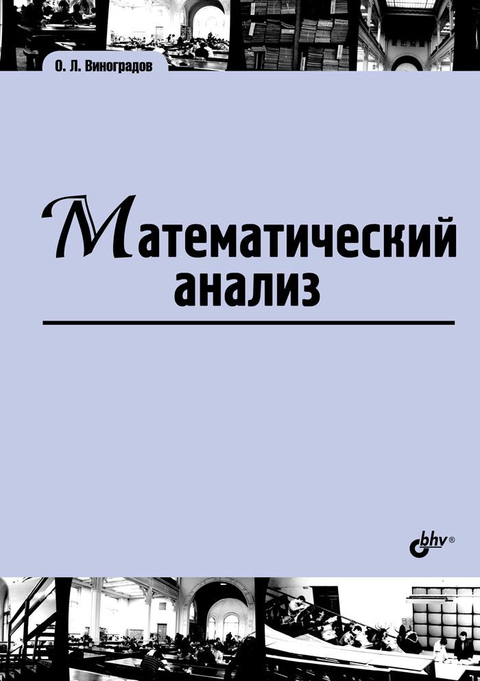 О. Л. Виноградов Математический анализ. Учебник и а виноградова математический анализ в задач и упражнениях в 3 х томах том 2 ряды и несобственные интегралы