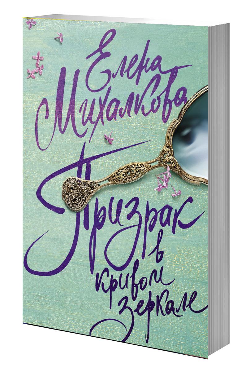 Елена Михалкова Призрак в кривом зеркале михалкова елена ивановна михалкова под комплект настоящий детектив