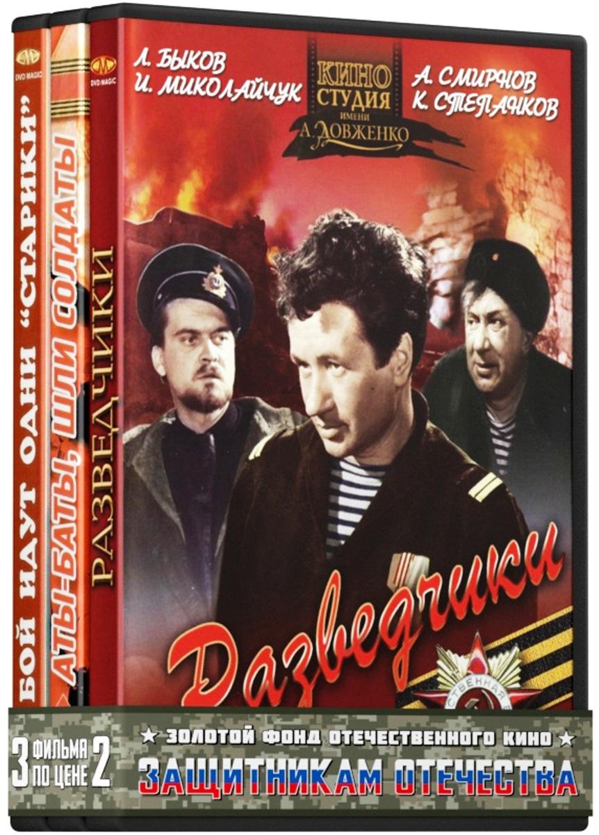 Разведчики / Аты - баты, шли солдаты... / В бой идут одни старики (3 DVD)